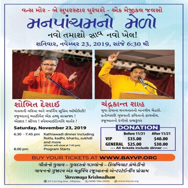 Man Pancham No Melo - evening of Gujarati poetry, ghazals & shayari